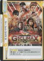 Re+ G1 CLIMAX 30